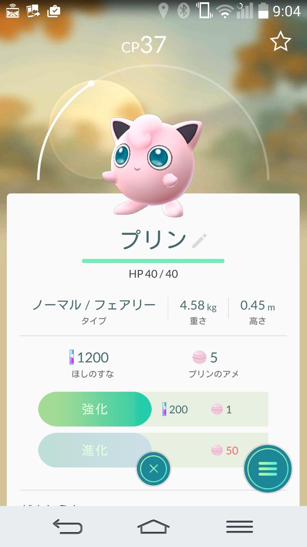 歩く ウラ ポケモン go 技