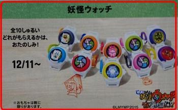 ハッピーセット、12月妖怪ウォッチ10種類のおもちゃ.JPG