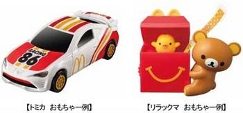 ハッピーセット、トミカとリラックマおもちゃ一例2017年4月.jpg