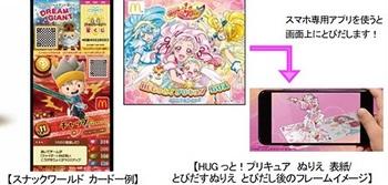 ハッピーセット「スナックワールド/HUGっと!プリキュア」2.jpg