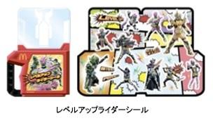 ハッピーセット「仮面ライダーエグゼイド」週末プレゼント2017年6月16日.jpg