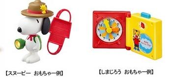 ハッピーセットしまじろうとスヌーピーおもちゃ一例2月16日から.jpg