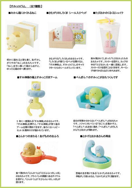 ハッピーセット次回12月~1月「すみっコぐらし」7種類おもちゃ.jpg