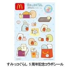 ハッピーセット次回12月~1月「すみっコぐらし」週末プレゼント5周年コラボシール.jpg