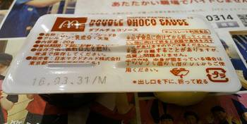 マクドナルド、マックチョコポテトのチョコソース.jpg
