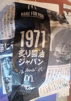 マクドナルド「1971 炙り醤油ジャパン」.jpg