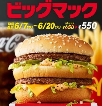 マクドナルド「ビッグマック祭り」2017年6月7日.jpg