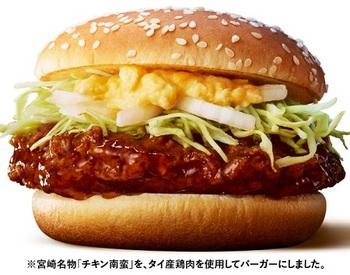 マクドナルド「宮崎名物チキン南蛮バーガー」2018年8月8日2.jpg
