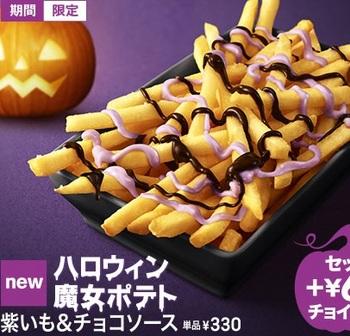 マクドナルドのハロウィン魔女ポテト紫いも&チョコソース.jpg