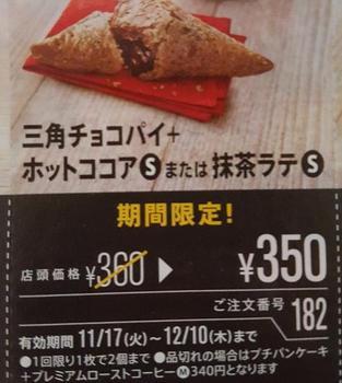 マクドナルド三角チョコパイ2015のクーポンと販売期間.JPG