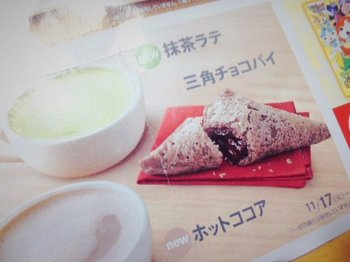 マクドナルド三角チョコパイとココアと抹茶ラテ.jpg