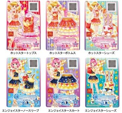 マック、ハッピーセット「アイカツシスターズ」6種類カード2016年5月13日.jpg