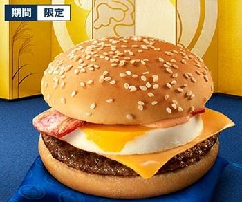 マック「チーズ月見2017」2017年9月6日2.jpg
