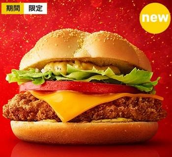 マックの「必勝バーガー チキン&トマト」.jpg