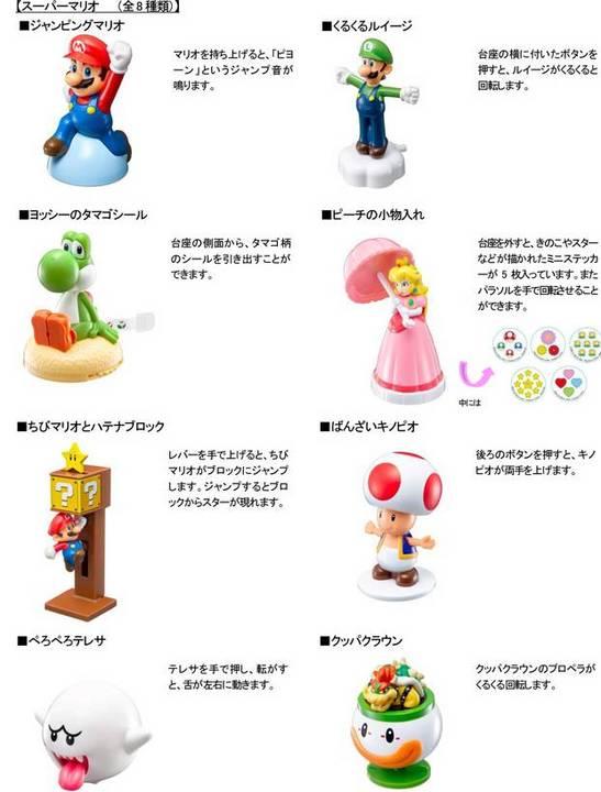 マックのハッピーセット、1月~2月マリオ全8種類.jpg