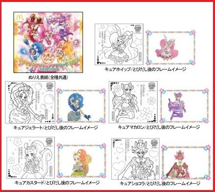 マックのハッピーセット、キラキラ☆プリキュアアラモードのぬりえ5種類2017年2月3日.jpg
