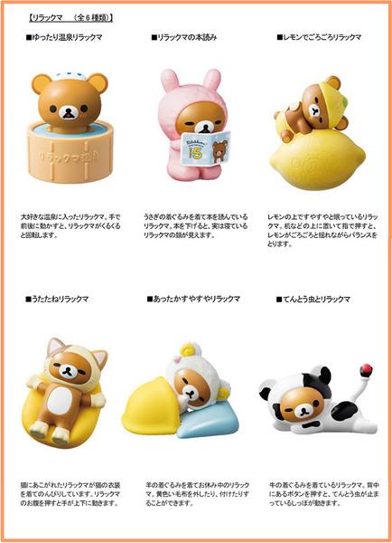 マックのハッピーセット「リラックマ」おもちゃ6種類2018年1月5日.jpg