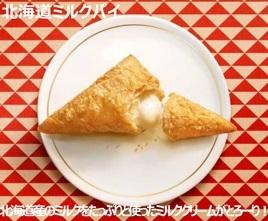 マックの北海道ミルクパイ.jpg